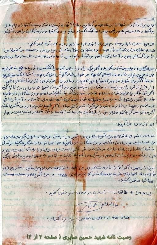 وصیت نامه شهید حسین صابری 02
